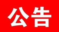 北京新机场2018年度操作岗位社会招聘公告