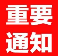 定州公开招选2019年春节省级肉菜惠民补贴承办企业的公告