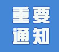 河北省2019年度面向有关院校定向招录选调生公告