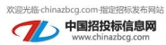 中国招投标信息网(国家指定机构)
