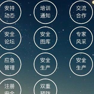 安易持北京安全技术研究院