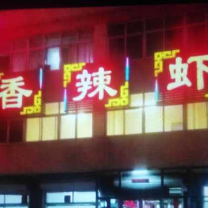 金田香辣虾饭店