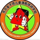 东方金字塔儿童潜能培训学校