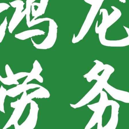 定州鸿龙劳务派遣公司