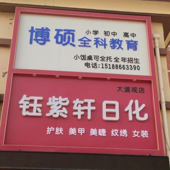 定州钰紫轩日化