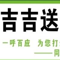 定州吉吉送电子商务有限公司